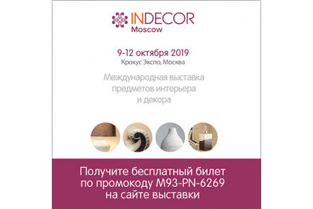 InDecor Moscow 2019